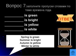 Question 6: заполните пропуски в стихотворении (to be) I _____ He ____, she _