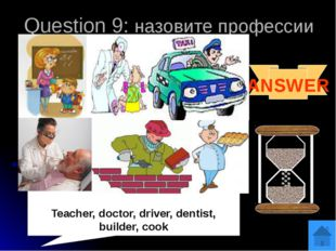 Question 11: отгадай загадку ANSWER A mouse I'm grey. My nose is short. My ta