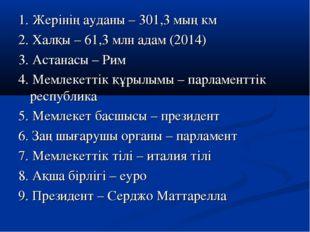 1. Жерінің ауданы – 301,3 мың км 2. Халқы – 61,3 млн адам (2014) 3. Астанасы