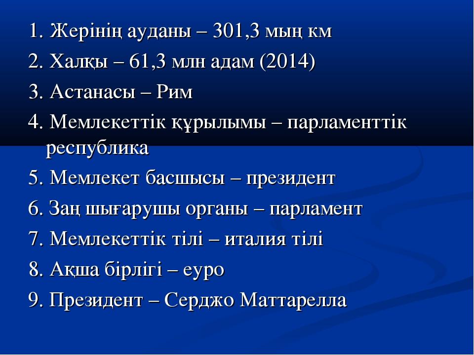 1. Жерінің ауданы – 301,3 мың км 2. Халқы – 61,3 млн адам (2014) 3. Астанасы...