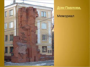 Дом Павлова. Мемориал