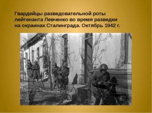 Гвардейцы разведовательной роты лейтенанта Левченко во время разведки на окра