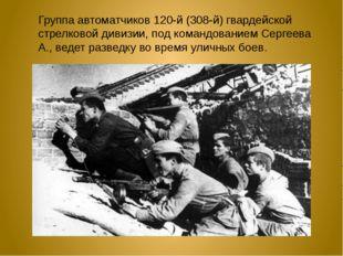 Группа автоматчиков 120-й (308-й) гвардейской стрелковой дивизии, под командо