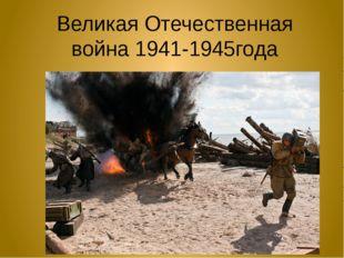 Великая Отечественная война 1941-1945года