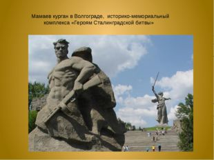Мамаев курган в Волгограде, историко-мемориальный комплекса «Героям Сталингр