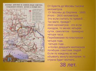 От Бреста до Москвы тысяча километров. От Москвы до Берлина - 1600. Итого - 2