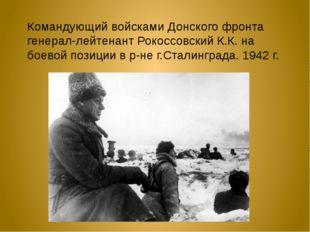 Командующий войсками Донского фронта генерал-лейтенант Рокоссовский К.К. на б