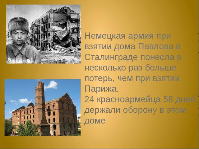 Немецкая армия при взятии дома Павлова в Сталинграде понесла в несколько раз...