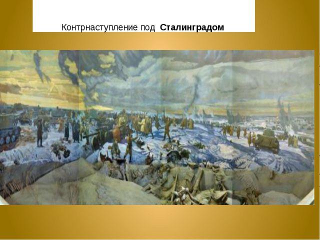 Контрнаступление под Сталинградом