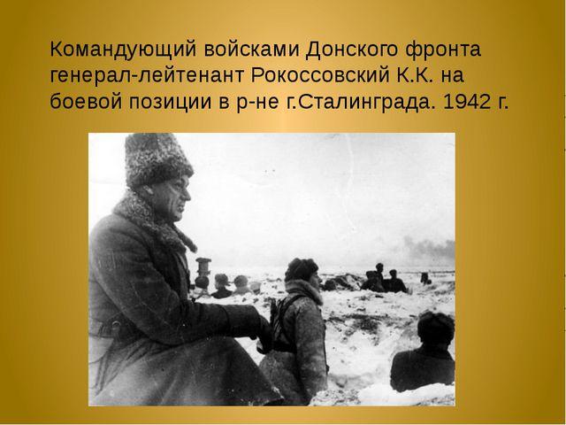 Командующий войсками Донского фронта генерал-лейтенант Рокоссовский К.К. на б...