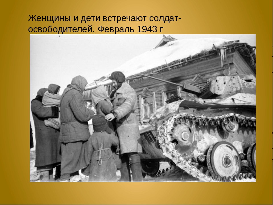 Женщины и дети встречают солдат-освободителей. Февраль 1943 г