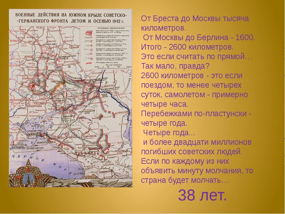От Бреста до Москвы тысяча километров. От Москвы до Берлина - 1600. Итого - 2...