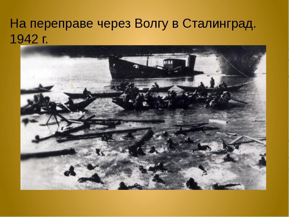 На переправе через Волгу в Сталинград. 1942 г.