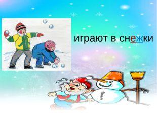 играют в снежки