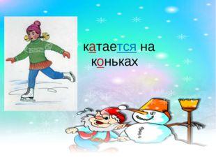 катается на коньках