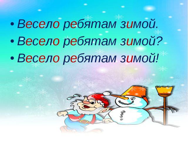 Весело ребятам зимой. Весело ребятам зимой? Весело ребятам зимой!