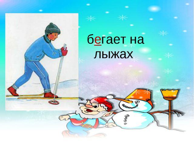 бегает на лыжах