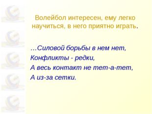 …Силовой борьбы в нем нет, Конфликты - редки, А весь контакт не тет-а-тет, А