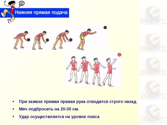 При замахе прямая правая рука отводится строго назад Мяч подбросить на 20-30...