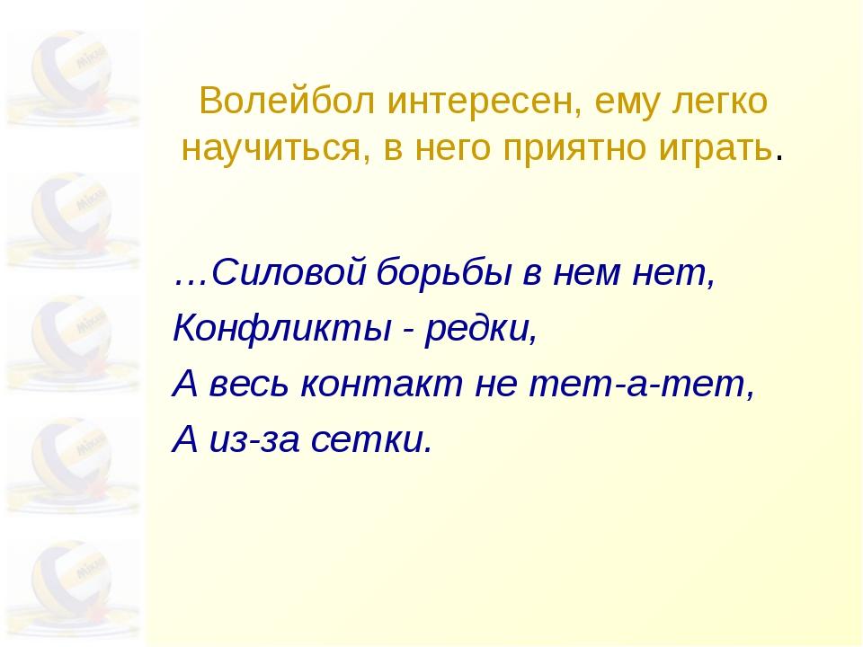 …Силовой борьбы в нем нет, Конфликты - редки, А весь контакт не тет-а-тет, А...