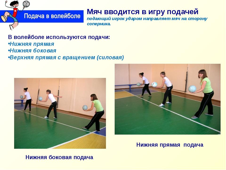 В волейболе используются подачи: Нижняя прямая Нижняя боковая Верхняя прямая...