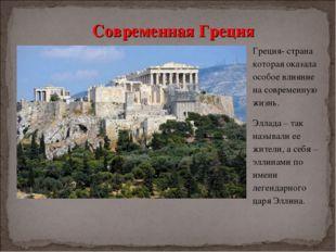 Греция- страна которая оказала особое влияние на современную жизнь. Эллада –