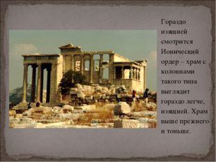 Гораздо изящней смотрится Ионический ордер – храм с колоннами такого типа выг