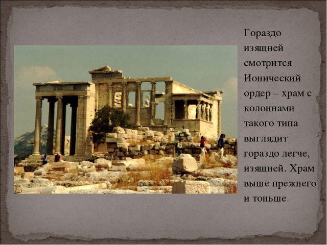 Гораздо изящней смотрится Ионический ордер – храм с колоннами такого типа выг...