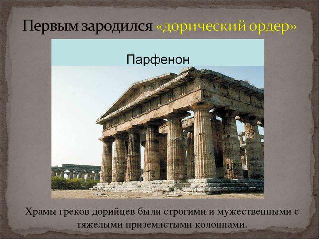 Храмы греков дорийцев были строгими и мужественными с тяжелыми приземистыми к...