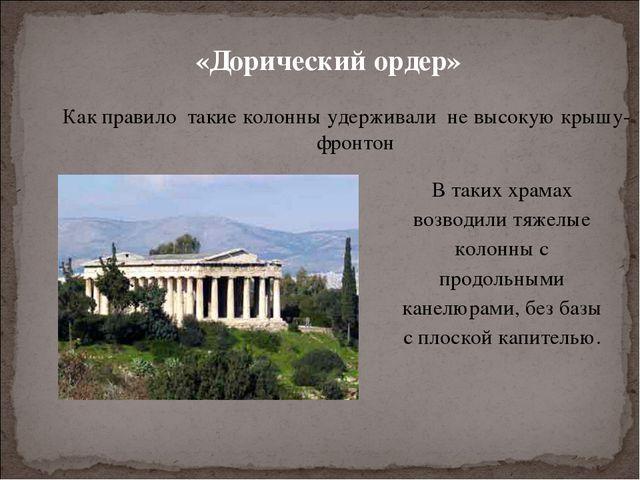 В таких храмах возводили тяжелые колонны с продольными канелюрами, без базы с...