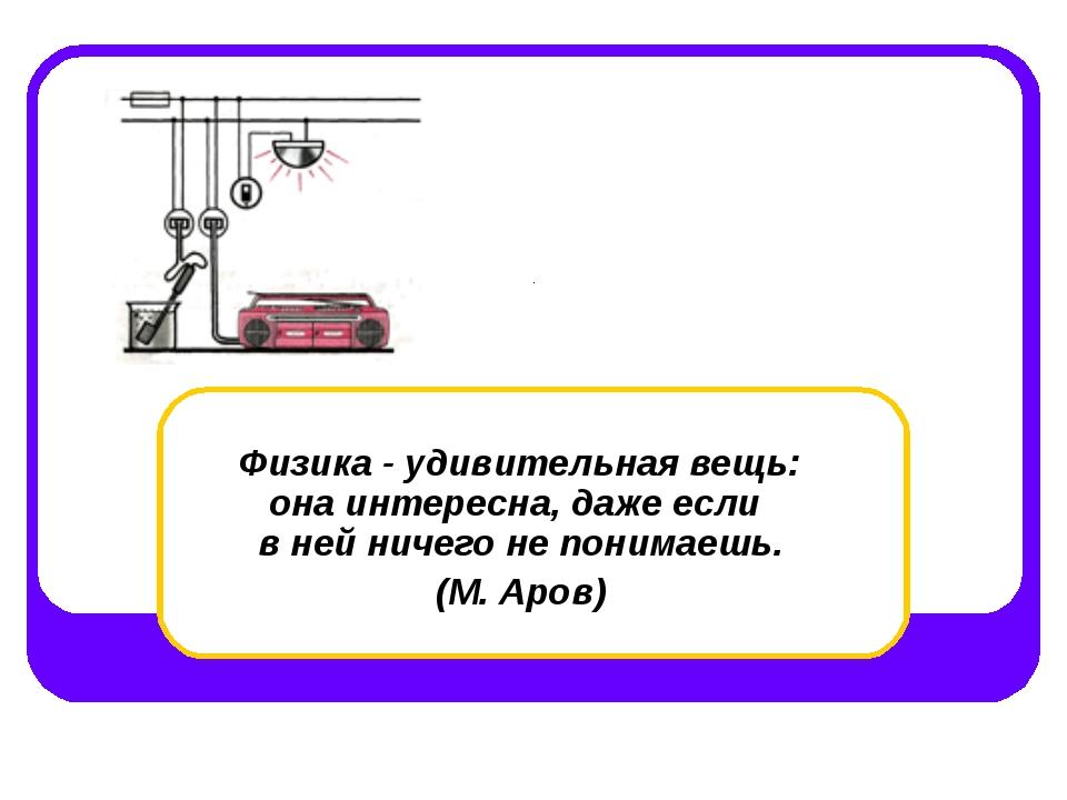 Физика - удивительная вещь: она интересна, даже если в ней ничего не понимаеш...