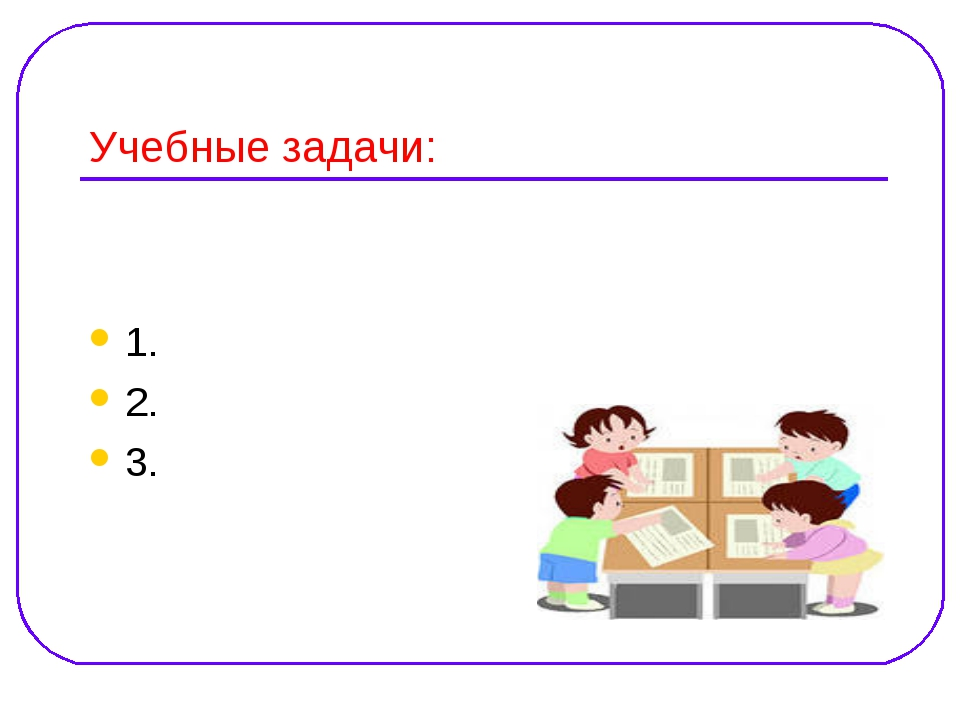 Учебные задачи: 1. 2. 3.