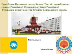 Республика Калмыкия (калм. Хальмг Тангч)- республика в составе Российской Фе