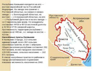 Республика Калмыкия находится на юге — востоке европейской части Российской Ф