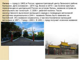 Лагань — город (с 1963) в России, административный центр Лаганского района Ка