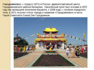 Городовиковск — город (с 1971) в России, административный центр Городовиковск