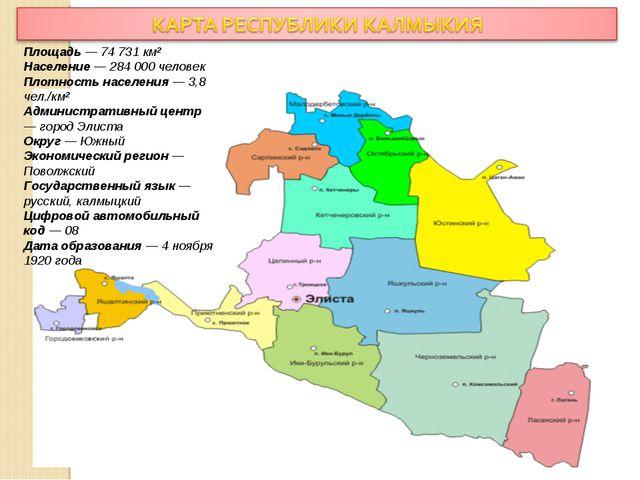 Площадь — 74 731 км² Население — 284 000 человек Плотность населения — 3,8 че...