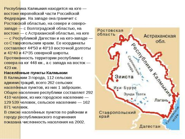 Республика Калмыкия находится на юге — востоке европейской части Российской Ф...