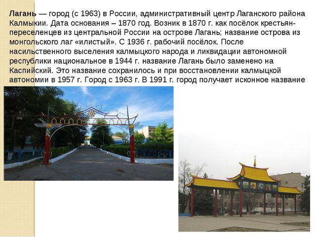 Лагань — город (с 1963) в России, административный центр Лаганского района Ка...