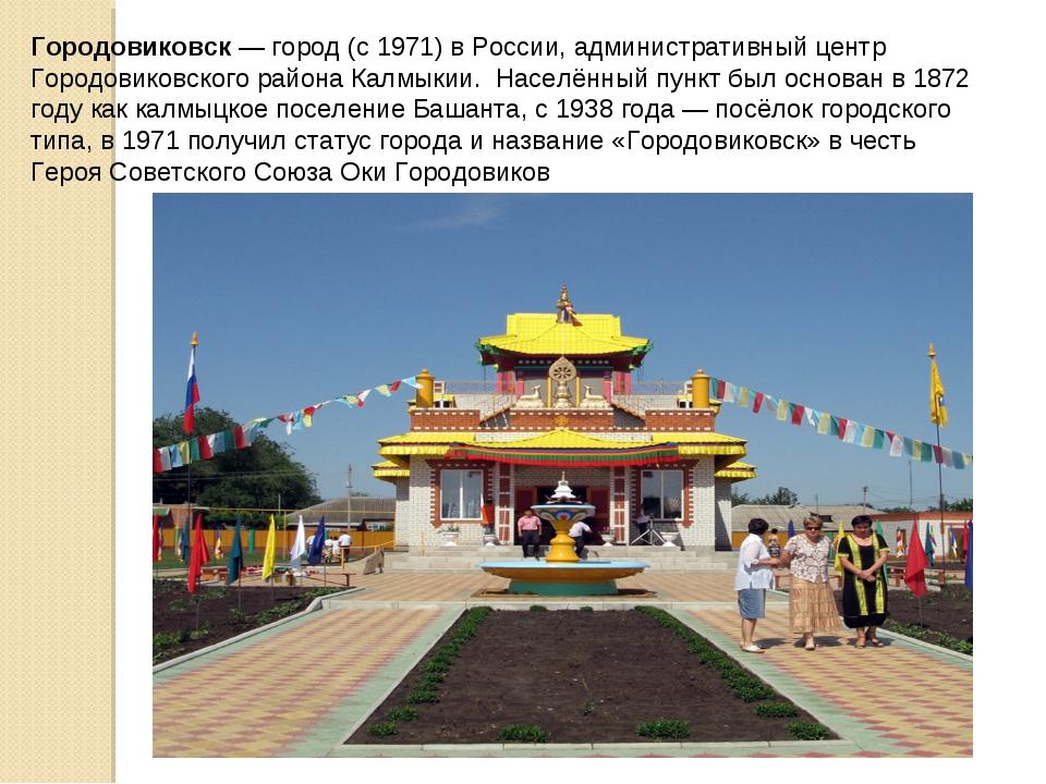 Городовиковск — город (с 1971) в России, административный центр Городовиковск...