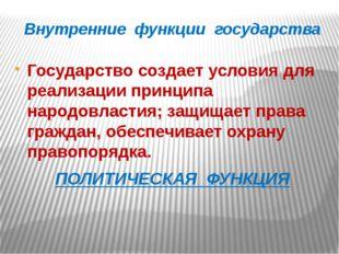 Внутренние функции государства Государство создает условия для реализации при