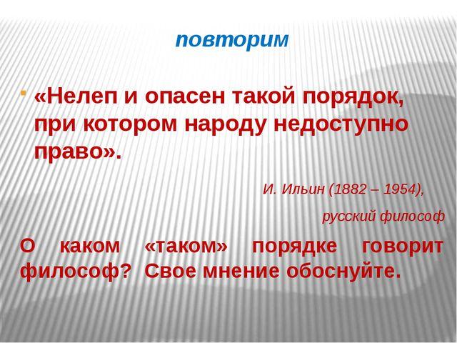 повторим «Нелеп и опасен такой порядок, при котором народу недоступно право»....