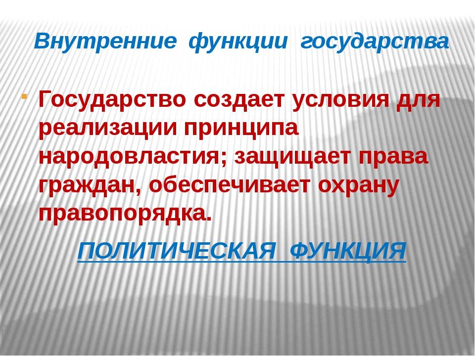 Внутренние функции государства Государство создает условия для реализации при...