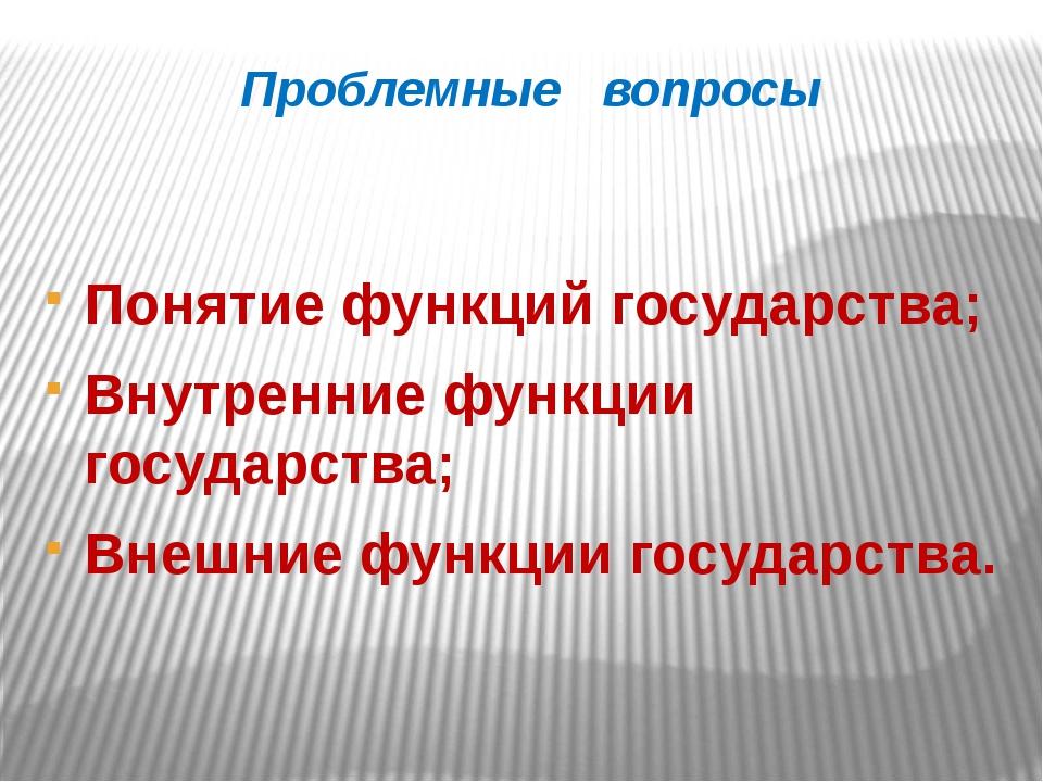 Проблемные вопросы Понятие функций государства; Внутренние функции государств...