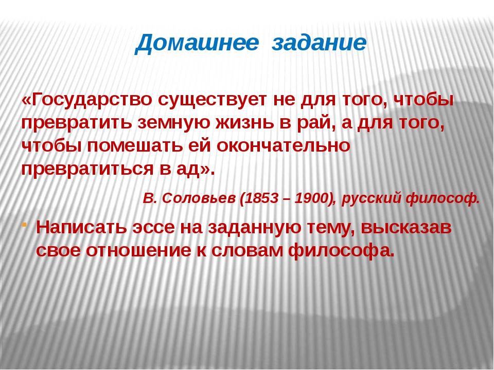 Домашнее задание «Государство существует не для того, чтобы превратить земную...