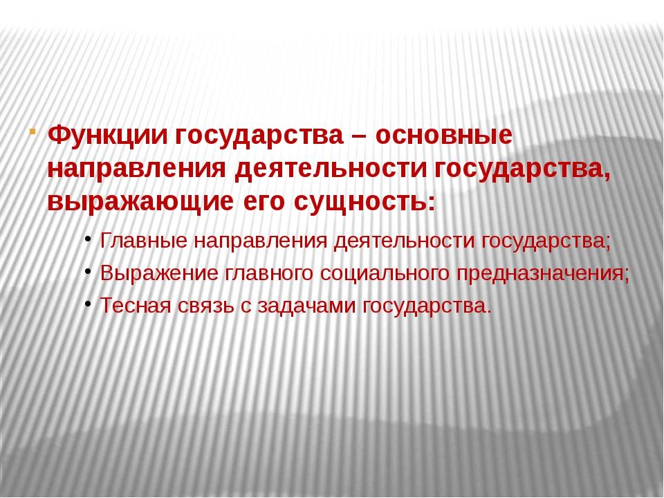 Функции государства – основные направления деятельности государства, выражаю...