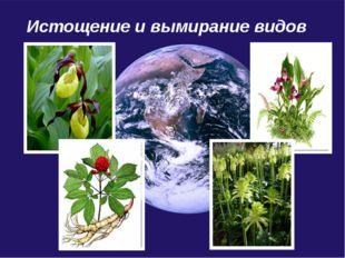 Истощение и вымирание видов