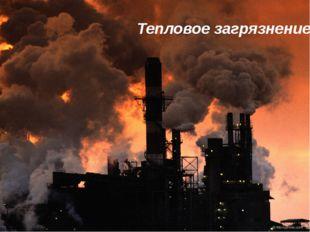Тепловое загрязнение