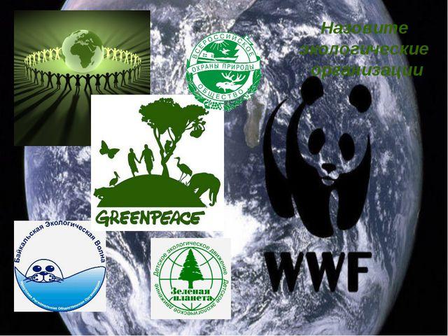 Назовите экологические организации