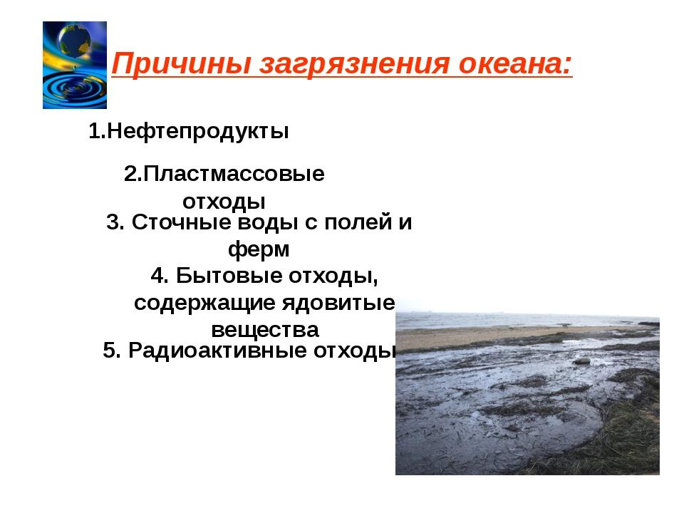 Причины загрязнения океана: 1.Нефтепродукты 2.Пластмассовые отходы 3. Сточные...